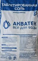 Соль таблетированная NaCl , производство Россия  (Акватек) (25кг)