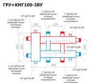 ГРУ+КМГ 100-3ВУ c 3-мя кронштейнами