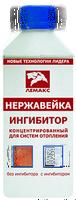 Ингибитор коррозии «НЕРЖАВЕЙКА», 1л. ЛЕМАКС